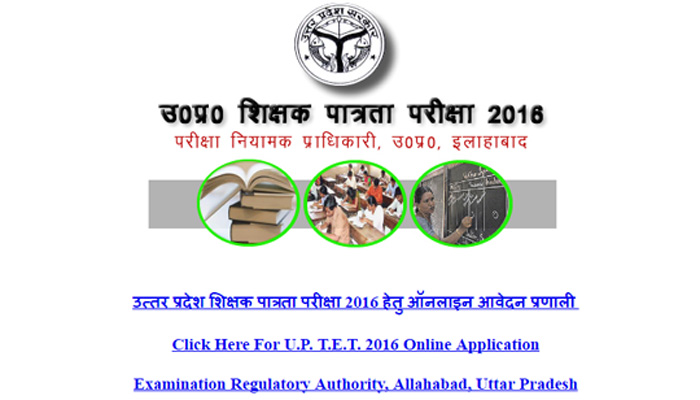 UPTET Paper 1 and 2 exams 2016: Answer key likely to be released on Dec 27