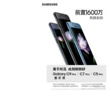 Samsung Galaxy C5 Pro Spotted Again on Wi-Fi Certification Site, Global Launch Imminent
