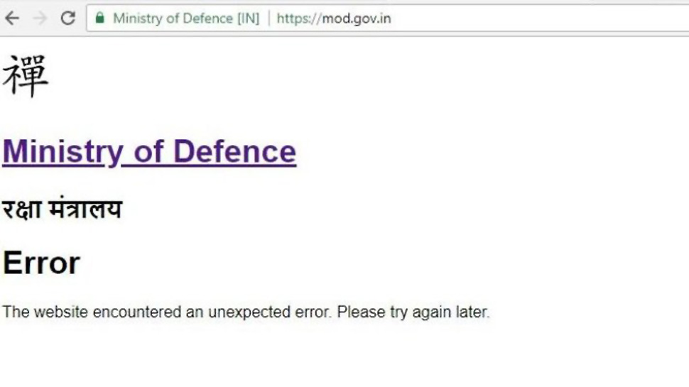 Defence ministry website hacked, leads to error message; MHA site down for security upgrade