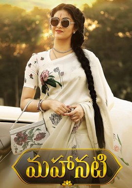 Mahanati: Savitri biopic- The biggest mistake