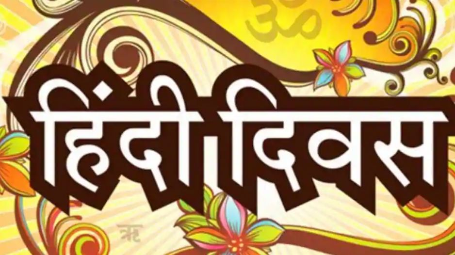 Hindi Diwas 2018: Here's why it is celebrated and some interesting facts you didn't know