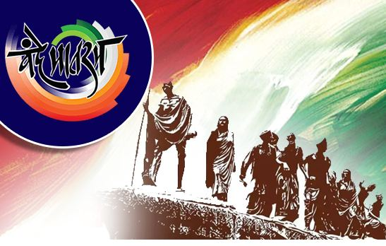 VANDE MATARAM - Birth and Journey of the Mantra