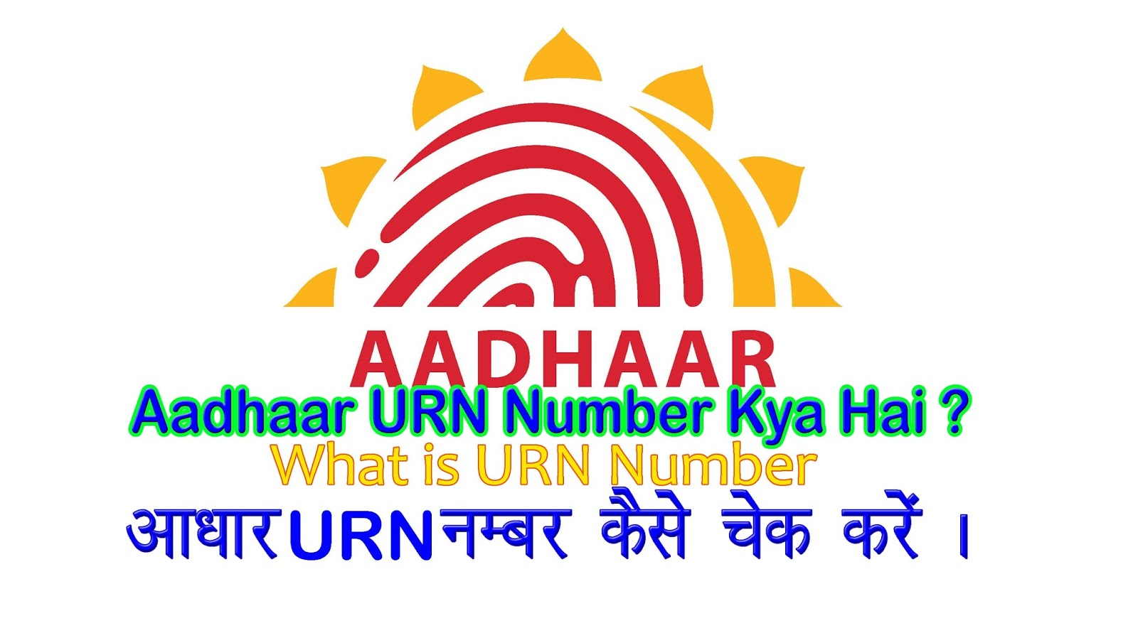 What is URN in Aadhaar?