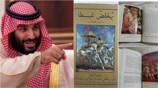 सऊदी सरकार ने भागवत गीता का अरेबिक संस्करण किया लांच?