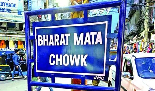 "Historic City Square In Jammu Renamed To ""Bharat Mata Chowk"""