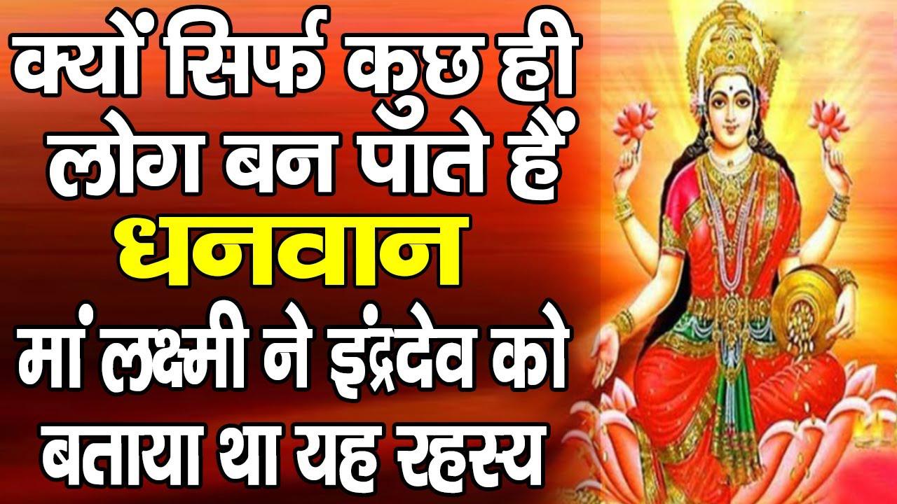 क्यों सिर्फ कुछ लोग ही बन पाते हैं धनवान, मां लक्ष्मी ने इंद्रदेव को बताया था यह रहस्य