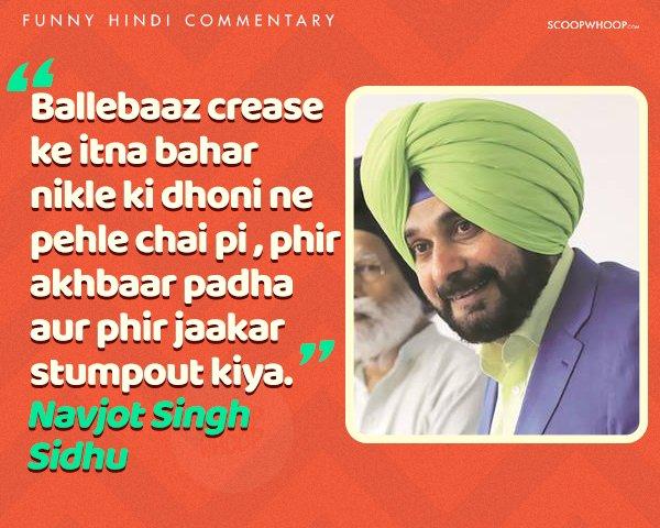 Funny Hindi Commentary
